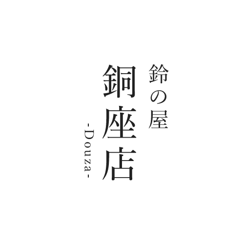 銅座店 お品書き | 株式会社鈴の屋