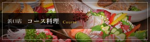 浜口店 コース料理