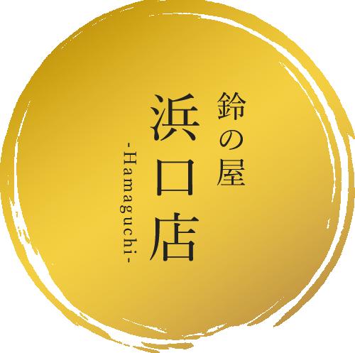 浜口店 コース料理 | 株式会社鈴の屋