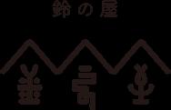 長崎の居酒屋は【鈴の屋】で。炭火焼の和牛、焼き鳥、豊富な海鮮料理。浜口店・住吉店・銅座店