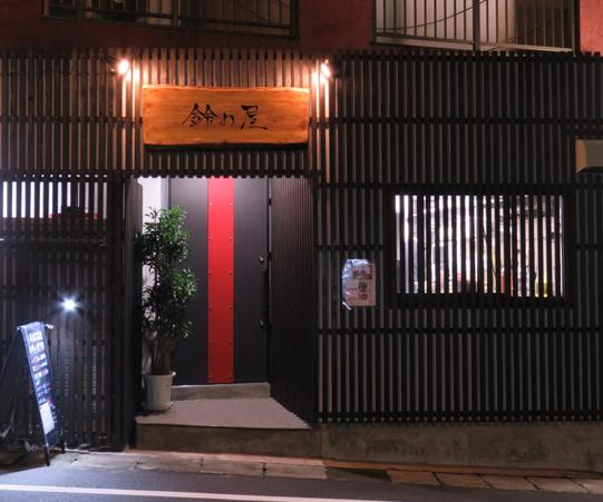 鈴の屋 住吉店